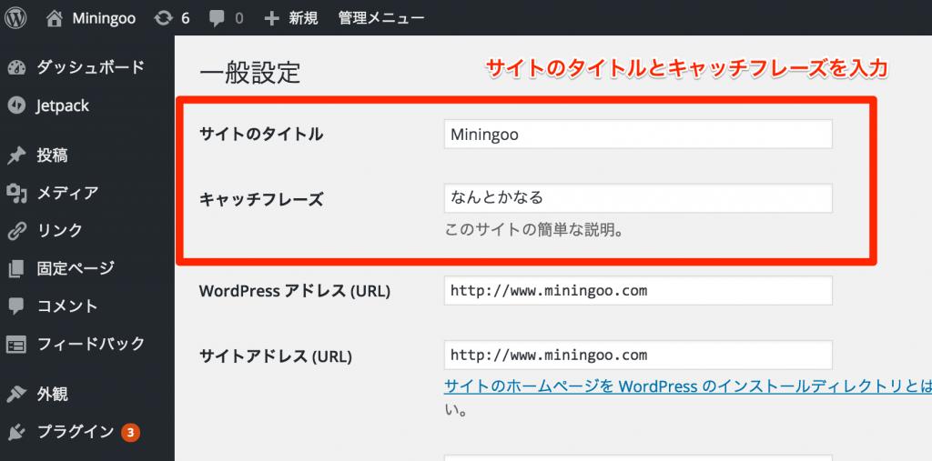 サイトの初期設定