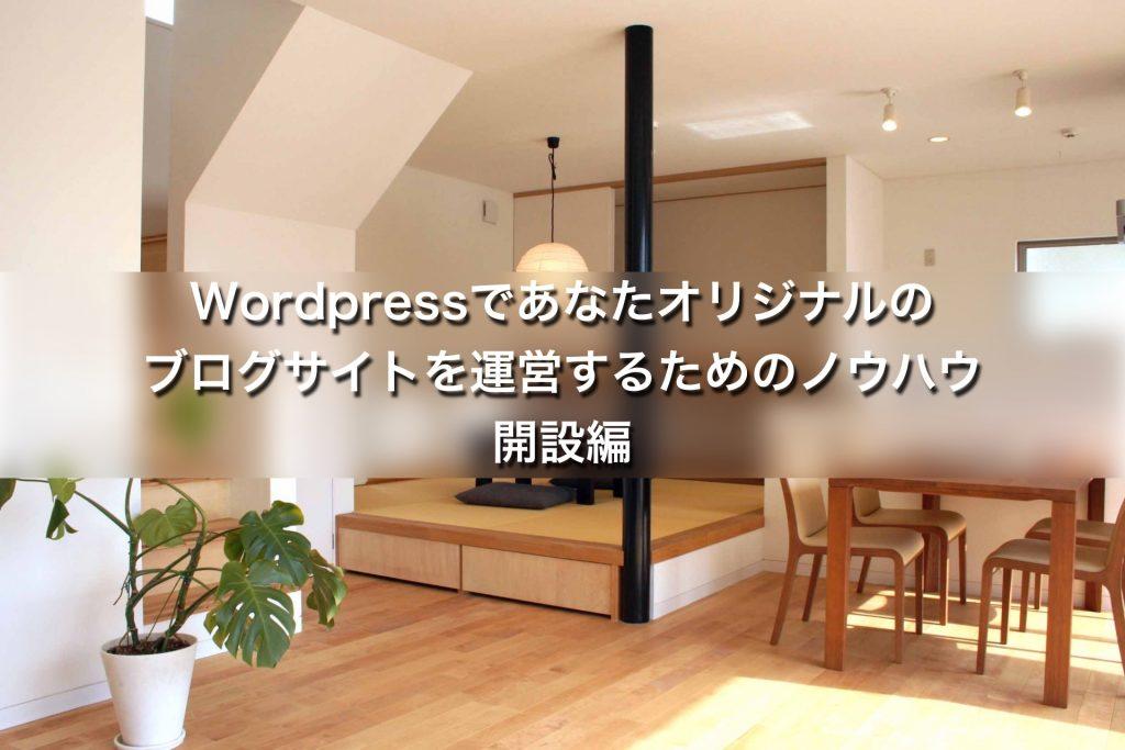 Wordpressであなたオリジナルのブログサイトを運営するためのノウハウ 開設編