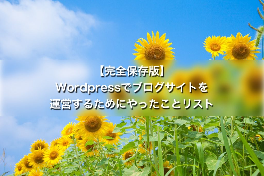 wordpress_done_list