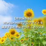 【完全保存版】Wordpressでブログサイトを運営するためにやったことリスト