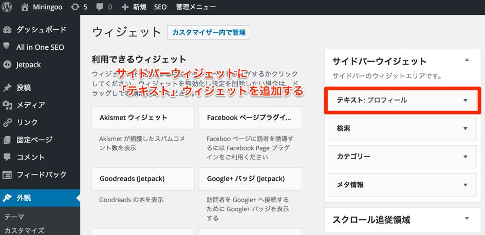 WordPressでサイドバーにプロフィールを作成