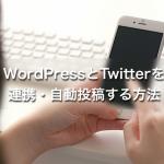 WordPressとTwitterを連携・自動投稿する方法
