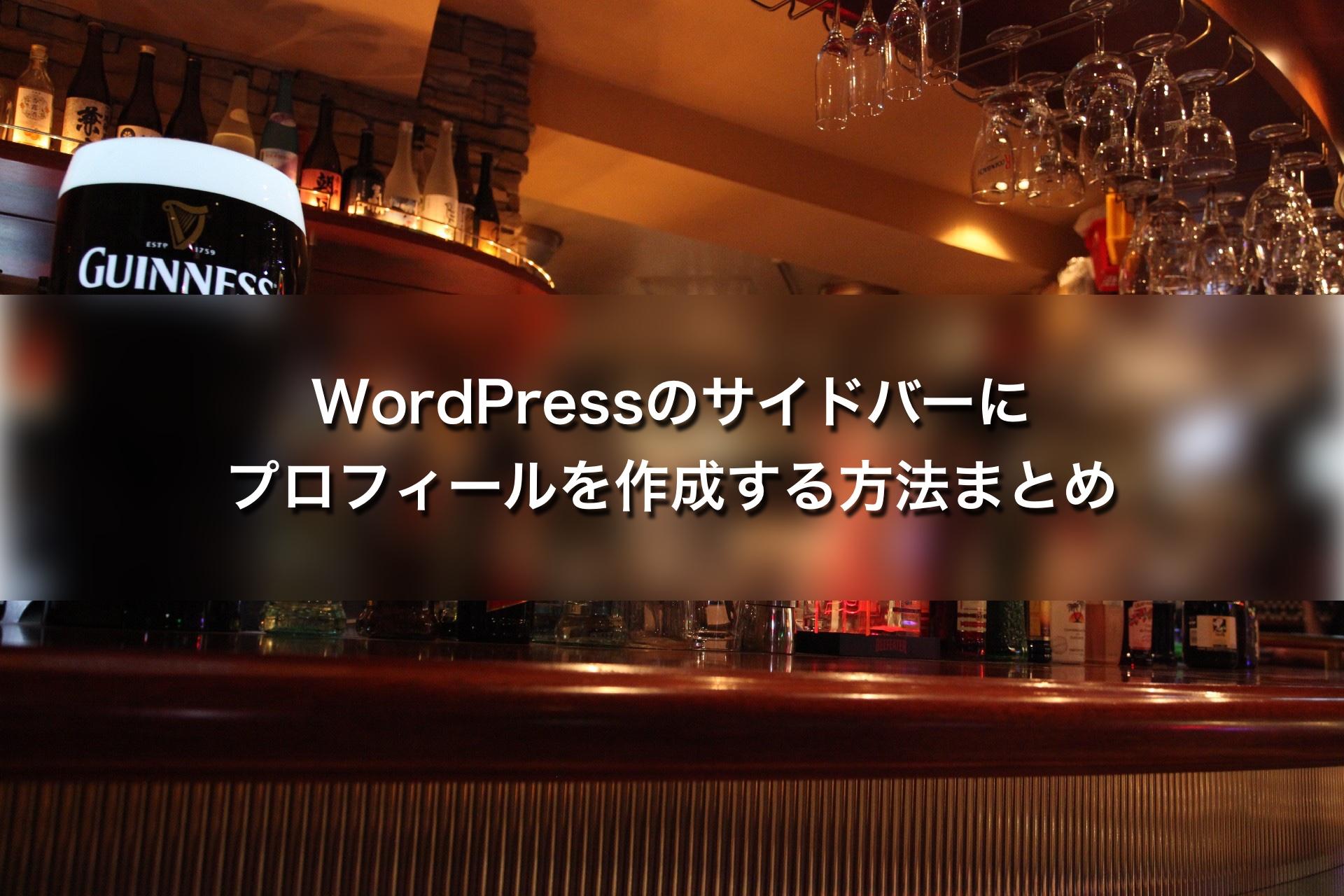 WordPressのサイドバーにプロフィールを作成方法まとめ