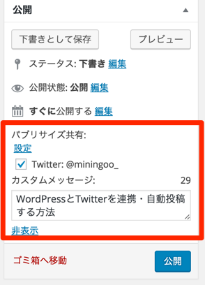 wordpress_twitter_renkei