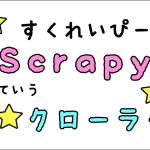 Pythonで簡単にクロール&スクレイピングができてしまうクローラー「Scrapy」