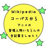 Wikipediaのある特定カテゴリにおける記事をすべて取得する方法