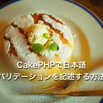CakePHPで日本語バリデーションを記述する方法