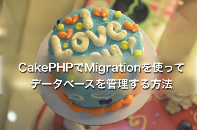 CakePHPでMigrationを使ってデータベースを管理する方法