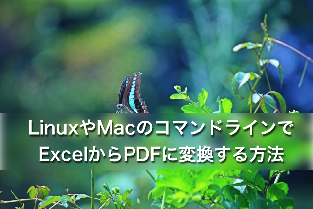LinuxやMacのコマンドラインでExcelからPDFに変換する方法