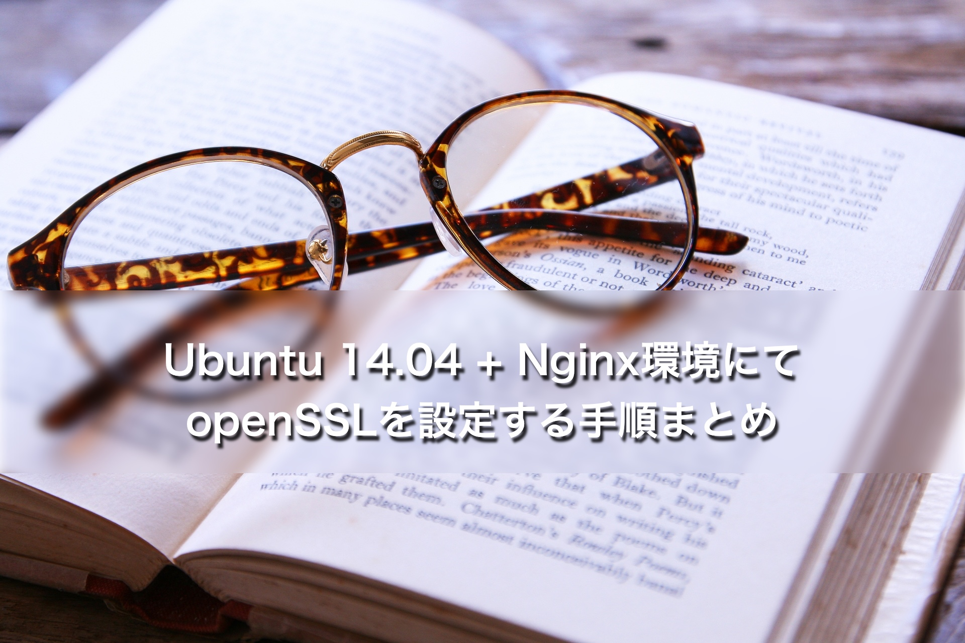 Ubuntu 14.04 + Nginx環境にてopenSSLを設定する手順まとめ