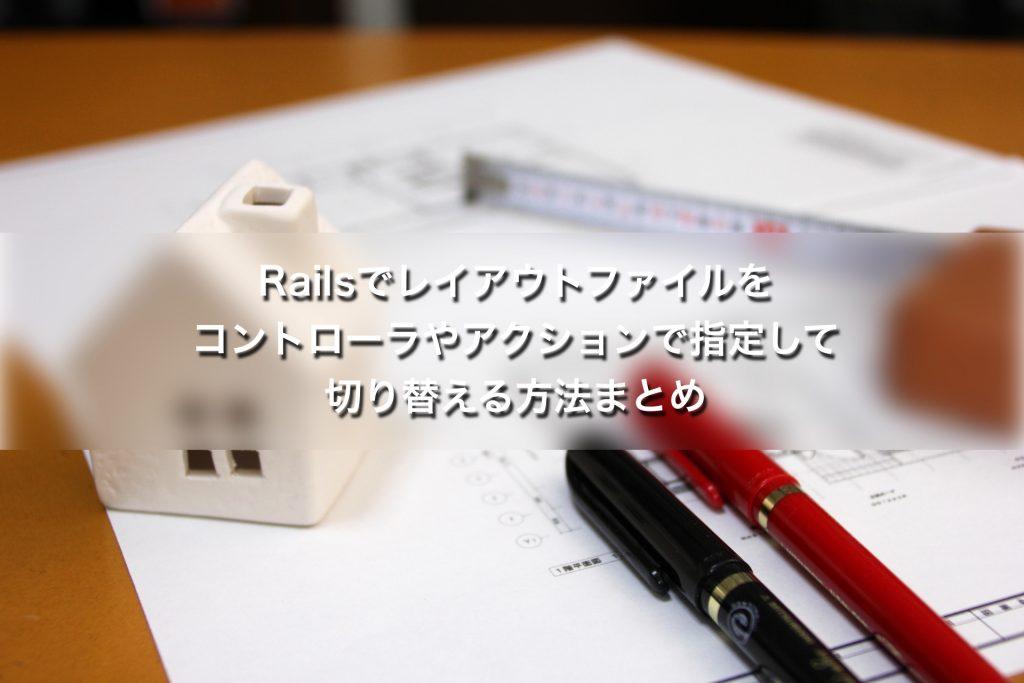 Railsでレイアウトファイルをコントローラやアクションで指定して切り替える方法まとめ
