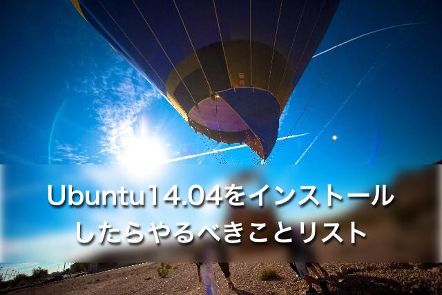 Ubuntu14.04をインストールしたらやるべきことリスト