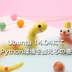 Ubuntu14.04にてPython環境を整えるの巻