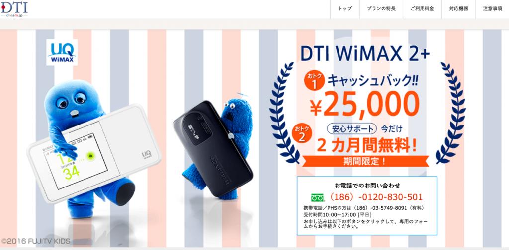 WiMAX2 DTI | 第2位の高キャッシュバックが魅力的!