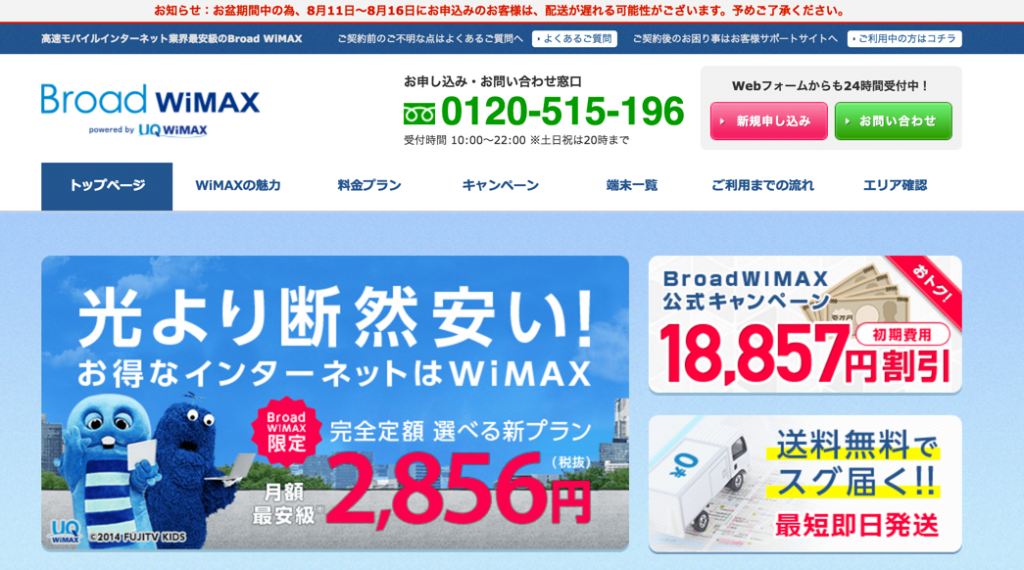 WiMAX2 Broad WiMAX | キャッシュバックは無いが、月額料金の安さで勝負!