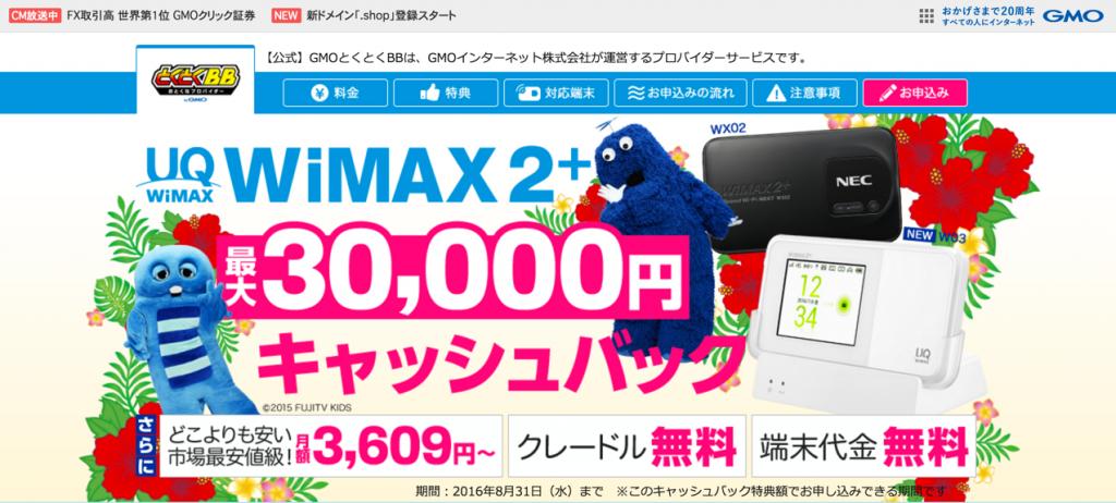 WiMAX2 GMO とくとくBB | 最大28,000円のキャッシュバックがお得