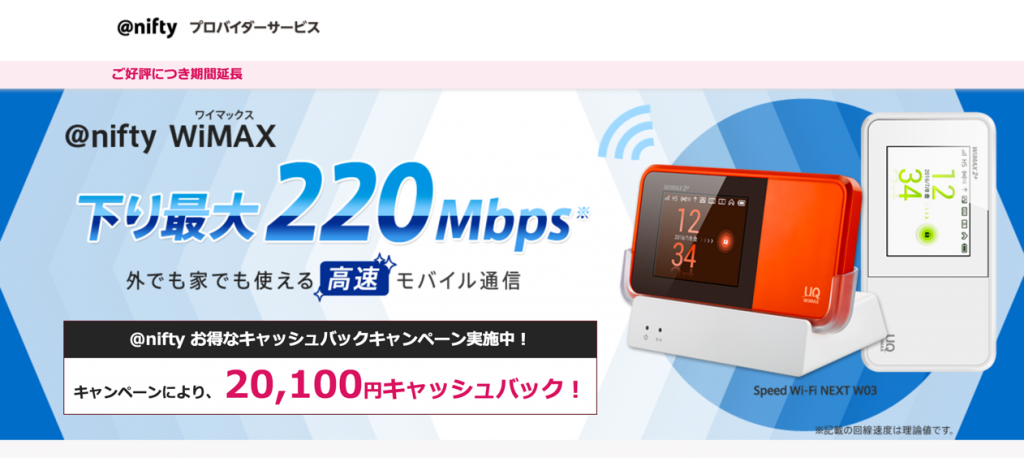 WiMAX2 @nifty(ニフティ)| キャッシュバックが9ヶ月目と早いのが特徴!