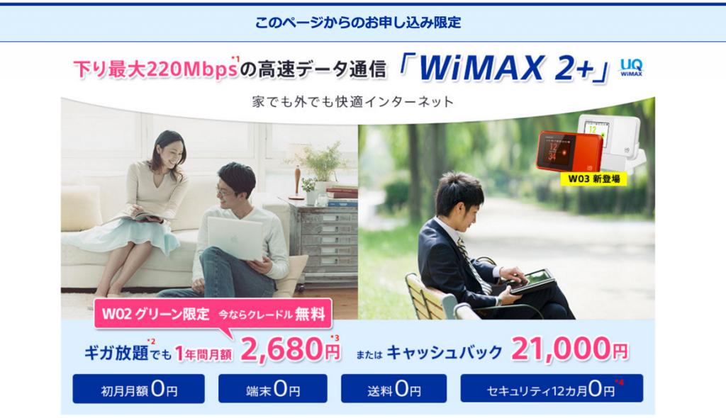 WiMAX2 So-net(ソーネット)| キャシュバックがもらえて月額料金も安い!