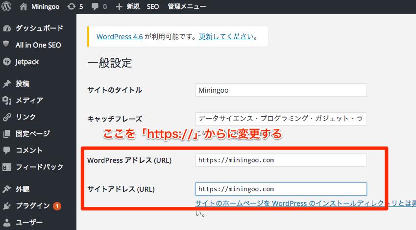 WordPressの設定を変更