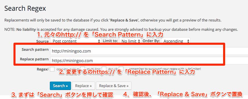 3. URLを入力して一括置換