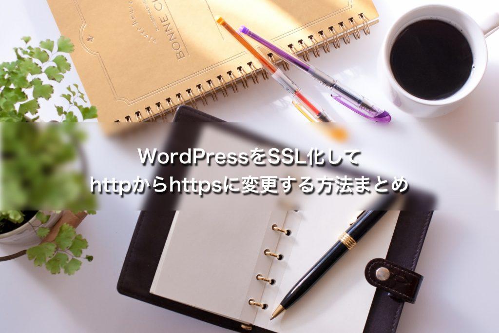 WordPressをSSL化してhttpからhttpsに変更する方法まとめ
