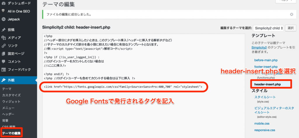 2. WordPressサイトのヘッダーにCSS読み込みコードを追加