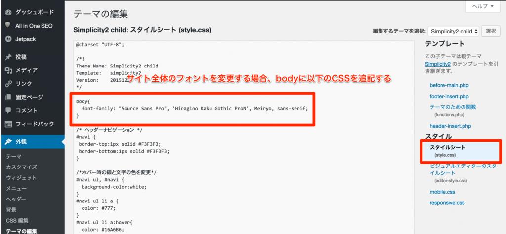 3. WordPressサイトのCSSに使用するフォントを追記