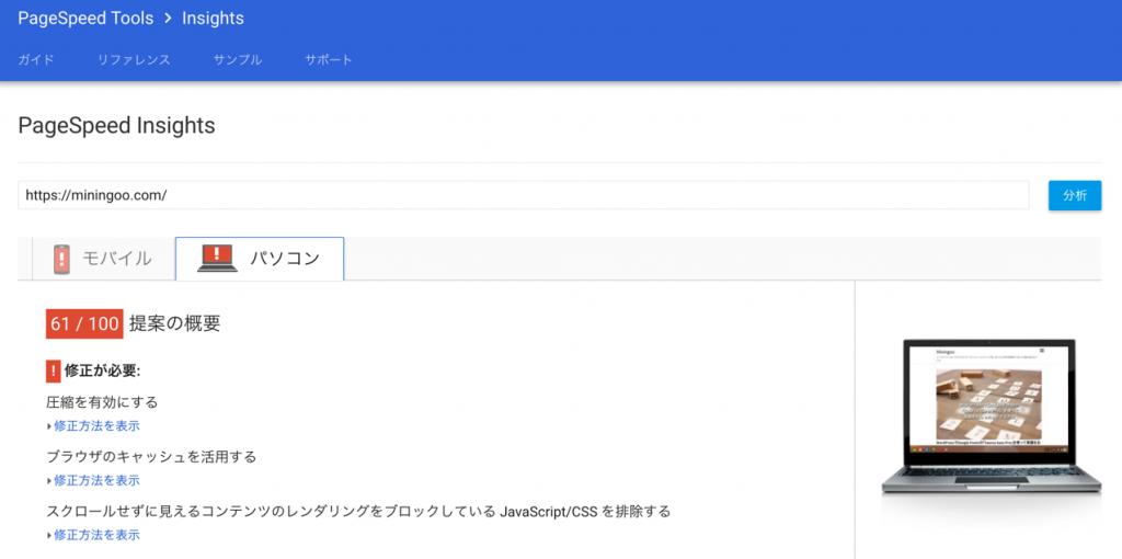Google PageSpeed Insightsでページの読み込み時間を計測PC