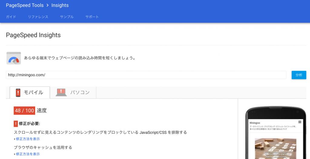 Google PageSpeed Insightsでページの読み込み時間を計測SP