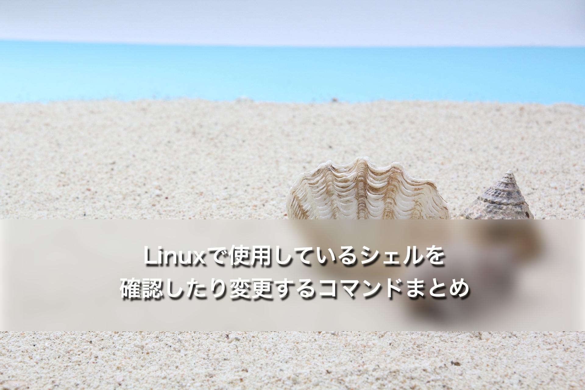 Linuxで使用しているシェルを確認したり変更するコマンドまとめ