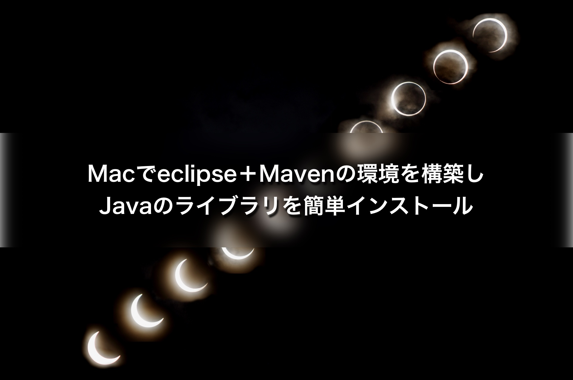 Macでeclipse+Mavenの環境を構築しJavaのライブラリを簡単インストール