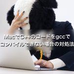 MacでC++のコードをgccでコンパイルできない場合の対処法