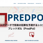 ビックデータで将来の犯罪を予測するシステム プレッドポル(PredPol)