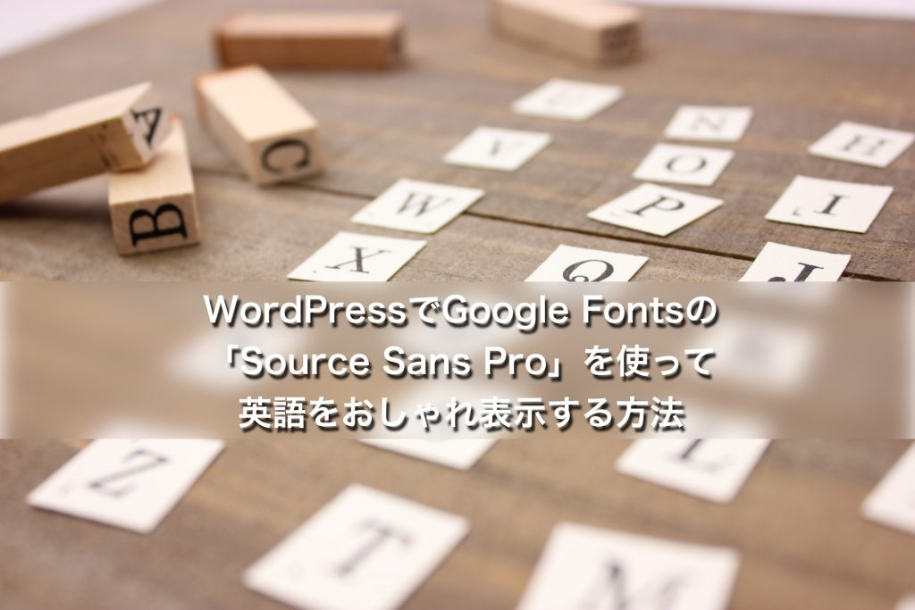 WordPressでGoogle Fontsの「Source Sans Pro」を使って英語をおしゃれ表示する方法