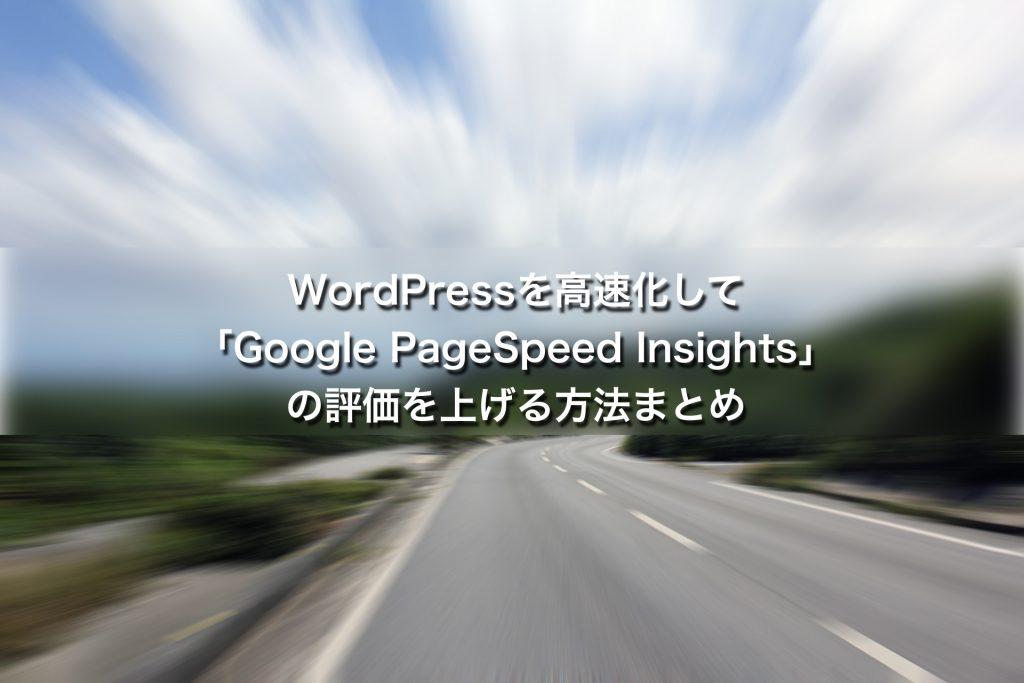 WordPressを高速化して「Google PageSpeed Insights」の評価を上げる方法まとめ